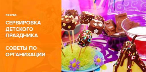 Cервировка стола для детского праздника - 10 советов