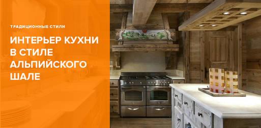 Кухня в стиле шале - фотографии примеров оформления