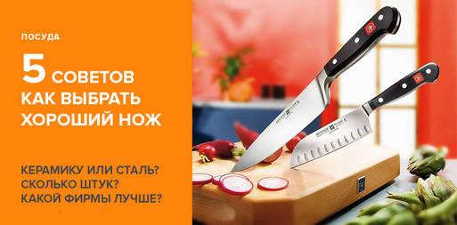 Как выбрать хороший кухонный нож - советы от шеф-повара
