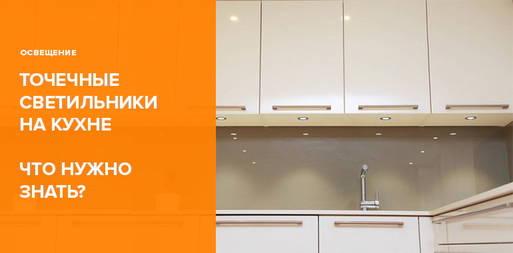 Точечные потолки на кухне - Фото различных решений
