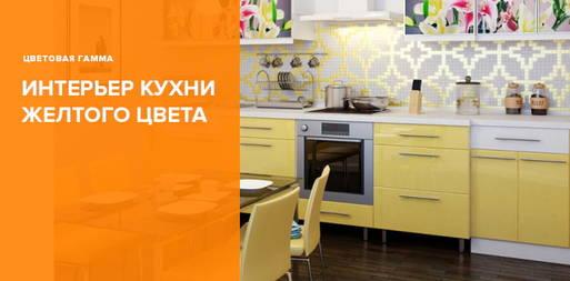Желтая кухня в интерьере - фото